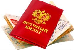Как поменять узбекский военный билет на российский в подольске